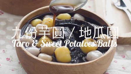 芋圓/地瓜圓【Q 軟可口】肥丁手工坊