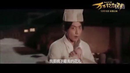 大王叫我来巡山 电影<万万没想到>片尾曲-赵英俊