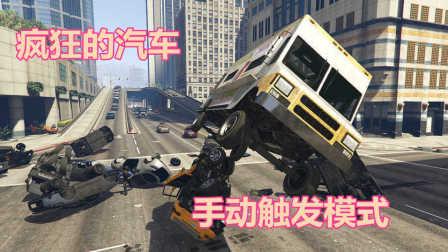 【会员限免】疯狂的汽车[手动触发模式]【HoHo GTA5 MOD】