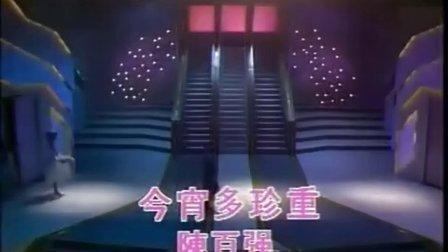 今宵多珍重 1983十大劲歌金曲总选 现场版-陈百强