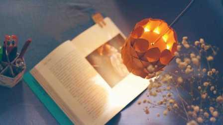 《東西》【创意灯饰】—小清新手工纸灯