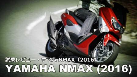 【雅马哈大绵羊 YAMAHA NMAX (2016) 】#摩托车#重机车海外香港台湾新车试驾评测评(中文字幕)