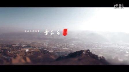 景良东宣传片