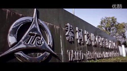 泰柯棕化(张家港)有限公司三乙酸甘油酯及基础油脂化学品工厂二期竣工投产庆典