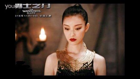 《勇士之门》曝倪妮特辑 撩人女皇霸气上线