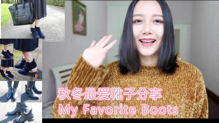 秋冬季最爱靴子|My Favorite Boots【Orangebeauty】