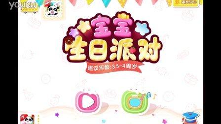 宝宝巴士:宝宝生日派对★动手做蛋糕 宝宝巴士游戏 宝宝超市 宝宝甜品店 4399小游戏