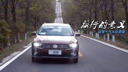 Y车评原创试车 2016 旅行的意义 试驾一汽大众蔚领