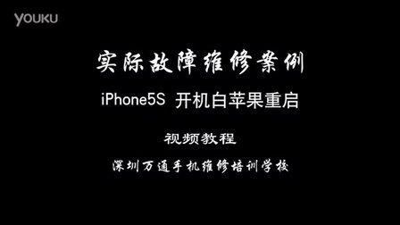5S开机白苹果重启维修视频 深圳万通手机维修培训学校