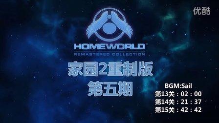 《家园2代重制版》-E5-决战时刻【完结】
