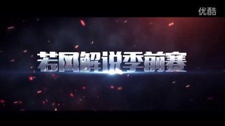 【若风解说】季前赛终极改版!变态妖姬秀全场