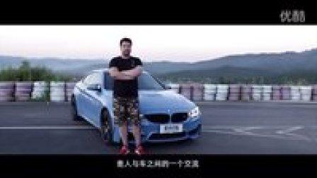 爱车说事儿 传奇不灭 邢凯与他的BMW M4