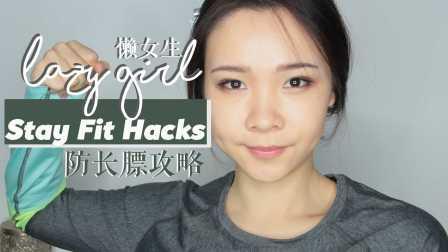 懒女孩秋冬防长膘攻略 Lazy Girl Stay Fit Hacks | MissLinZou