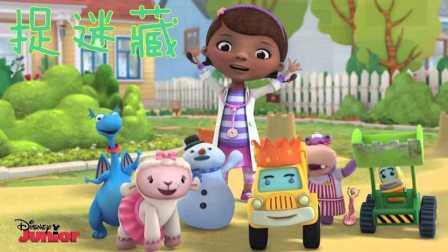 小医师大玩偶 麦芬医生与朋友们捉迷藏 小医生 太空沙奇趣蛋 惊喜蛋 玩具小医生