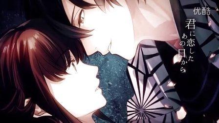 《美男子幕末◆命运之恋》发行3周年特别纪念合作PV