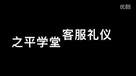 《之平微课堂④ - 物业前台客服礼仪》