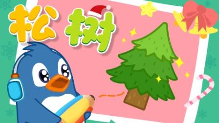 宝宝巴士之神奇简笔画之画蛋糕和植物 09 松树