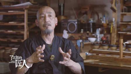 [日本漆器工艺短片]中国的漆器工艺,如何在日本轮岛被精美演绎