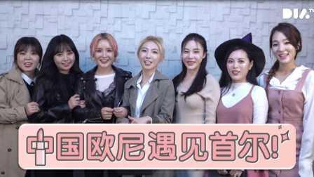 """中韩美妆综艺节目""""中国欧尼遇见首尔!"""""""