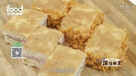 燕子烘焙来了 - 美式胡萝卜肉松包