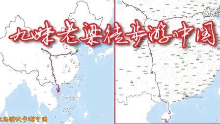 九妹老梁徒步游中国B季003-------陇南旅游度假示范村花桥村