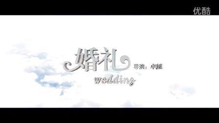 卓越导演工作室出品微电影婚礼