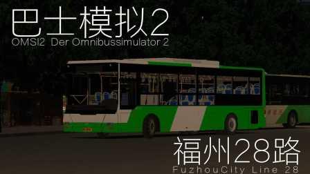 『干部来袭』OMSI2 福州市 28路 模载客车VF6125