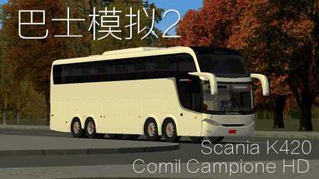 『干部来袭』OMSI2 Comil Campione HD Scania K420
