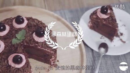 麦馆 第一季 黑森林蛋糕