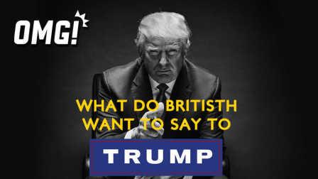 【OMG!快报】英国人对川普总统有话说