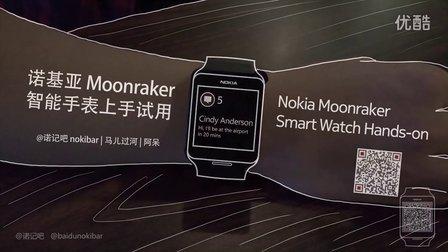 诺基亚 Moonraker 智能手表上手试用