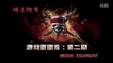 【顽主阿肯】 游戏面面观 第二期 暴风雨 小体积高耐玩度的海盗生涯