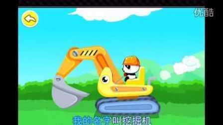 宝宝巴士儿歌:宝宝认工程车★小小建筑工人 组装挖掘机和卡车 4399小游戏