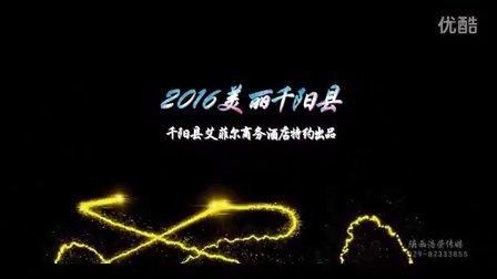 2016美丽千阳县航拍