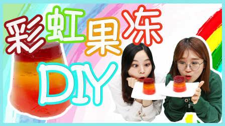 10 用橡皮糖DIY制作彩虹杯子果冻啦!