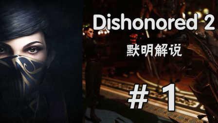 默明《耻辱2》最高难度无双模式攻略解说01