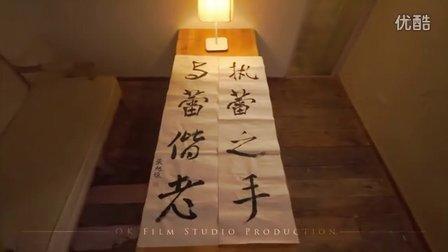 OKFILM年度巨献《Immortal love》| VIP定制快剪开篇