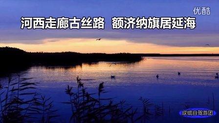 大西北第一景:【居延海】