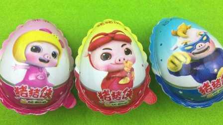【汪汪队立大功玩具】汪汪队立大功拆猪猪侠奇趣蛋玩具视频