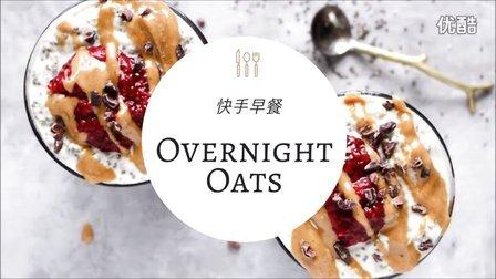 快手早餐   隔夜燕麦 Overnight Oats