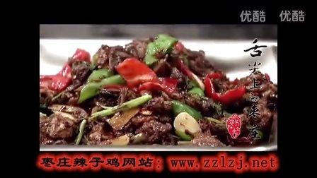 舌尖上的枣庄-枣庄辣子鸡