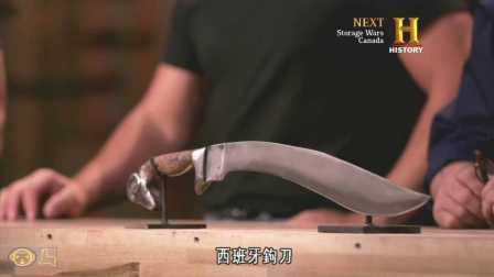 锻刀大赛 伊比利亚式弯剑 S03E04 中字