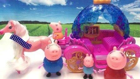 【小猪佩奇佩佩猪玩具】小猪佩奇乔治爸爸妈妈乘坐马车玩具