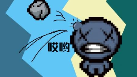 【羔羊】以撒的结合:胎衣 11.14 这颗小石子打的自己头破血流