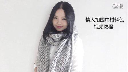 花拾手作(02):情人扣围巾编制教学