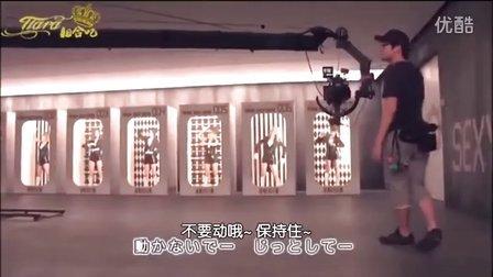 【韩国女团】T-ara 日本MV拍摄花絮(中文字幕)