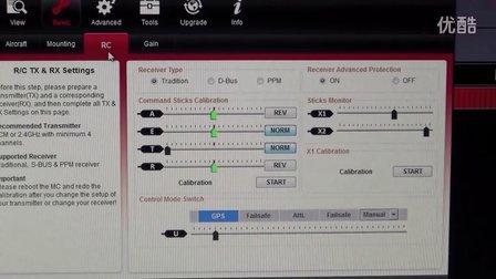 Spektrum DX8  NAZA 失控保护 设置
