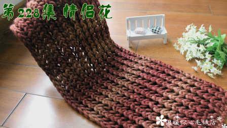 情侣花围巾的织法 182