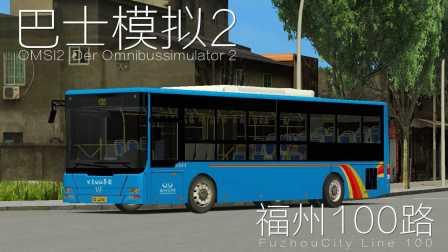 『干部来袭』OMSI2 福州市100路 模载客车VF6125