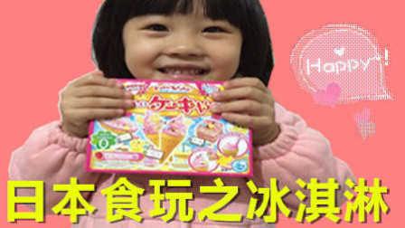 饭桶吃货爱美食2016双十一购物节淘购的食玩日本食玩冰激凌制作冰淇淋 玩巧克力做蛋糕日本食玩包可食